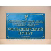 Фасадная табличка из полистирола фото