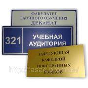Таблички на кабінети замовити фото