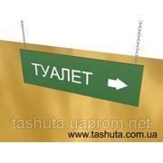 Табличка подвесная композит (800х250)