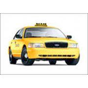 Оказание услуг такси