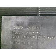 Диэлектрический резиновый коврик 750мм * 750мм Украина, ГОСТ 4997-75 доставка