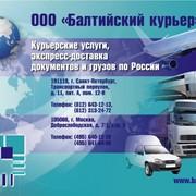 Курьерские услуги, экспресс почта, доставка по России фото