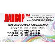 Эмаль термостойкая ТЕРМОЛАН 600 фото