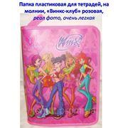 Папка пластиковая для тетрадей «Винкс-клуб» розовая (на молнии) фото