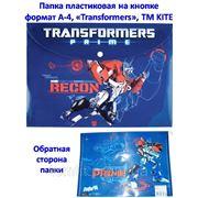 "Папка пластиковая ""Transformers"" (на кнопке, формат А4) фото"