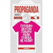 "Ароматизатор подвесной майка ""Freshco Propaganda Готовлю вкусно "" Ваниль AZARD фото"