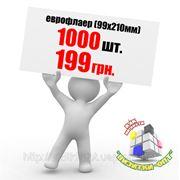 Еврофлаер (99х210мм) -1000шт.