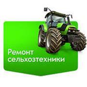 Ремонт сельхозтехники фото