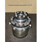 Головка трубная экструзионная Г60С/110-315 фото