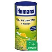 Humana чай для детей с фенхелем и тмином фото
