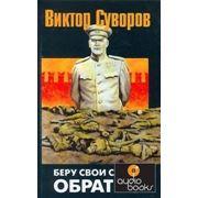 Виктор Суворов Беру свои слова обратно фото