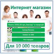«Максимум» - Интернет магазин для 10 000 товаров! фото