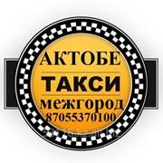 Такси межгород Актобе Tranzit Aktobe™ фото
