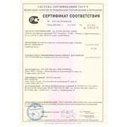 Оформление сертификатов соответствия и деклараций!