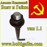 Болт фундаментный изогнутый тип 1.1 М42х1320 сталь ст3пс2 ГОСТ 24379.1