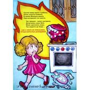 Стихи пожарная безопасность для детей фото