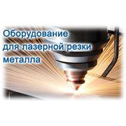 Оборудование для лазерной резки металла фото
