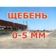 Щебень фракции 0-5 мм с доставкой из Одессы фото