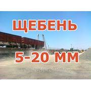 Щебень 5-20 мм, щебень Одесса, щебень купить фото