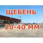 Щебень фракция 20-40 мм