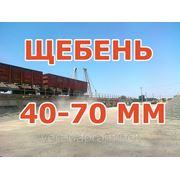 Щебень гранитный фракция 20- 40 и 40-70 мм фото