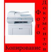 Услуги фотокопирования ксерографии фото
