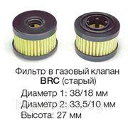 Вкладыш в газовый клапан BRC фото