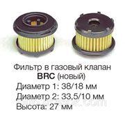 Вкладыш в газовый клапан BRC (c ножками и резинкой)