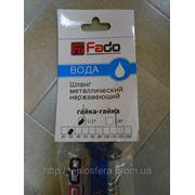 Шланг для воды FADO 80 см. В-В (Италия) фото