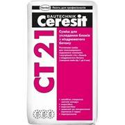 Смесь для укладки блоков из ячеистого бетона Ceresit СТ 21