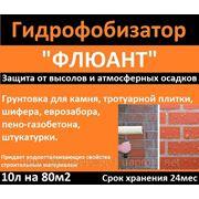 """""""Флюант""""- защита камня, бетона от высолов фото"""