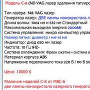 Косметологический Аппарат ND YAG Лазер C-8 фото