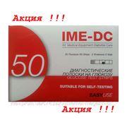 АКЦИЯ !!! Тест-полоски ИМЕ-ДИСИ ( IME-DC ) №50 - 5 уп. фото