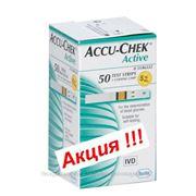 АКЦИЯ !!! Тест-полоски Акку Чек Актив (Accu-Chek Activ) №50 - 5 уп. фото