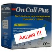 АКЦИЯ !!! Тест-полоски Он-Колл Плюс (OnCall@Plus) №50 - 5 уп. фото