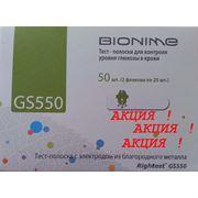 АКЦИЯ !!! Тест-полоски Бионайм Райтест (Bionime Rightest) GS 550 №50 - 5 уп. фото