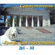 Севастополь,графская пристань фото
