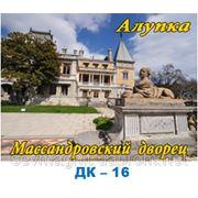 Алупка,Массандровский дворец фото