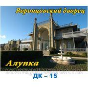 Алупка,Воронцовский дворец фото