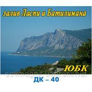 ЮБК,залив Ласпи и Батилимана фото
