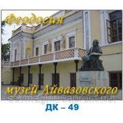 Феодосия,музей Айвазовского фото