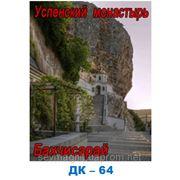 Бахчисарай,Успенский монастырь фото