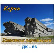 Керчь,памятник партизанам фото