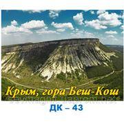 Крым,гора Беш-Кош фото