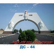 Арка 200 лет Севастополю фото