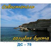 Севастополь,голубая бухта фото
