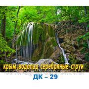 Крым,водопад серебряные струи фото