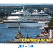 Севастополь фото