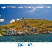 Балаклава,крепость Чембало фото