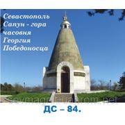 Сапун-гора,часовня Георгия Победоносца фото